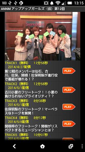 アップアップガールズ(仮)のオールナイトニッポンモバイル12