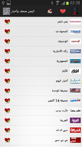 اليمن صحف وأخبار