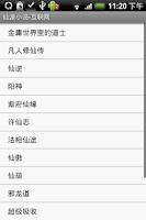 Screenshot of 仙侠小说