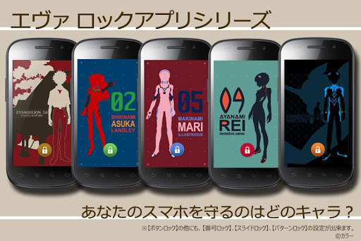 個人化必備免費app推薦|エヴァロックアプリ(シンジモデル)線上免付費app下載|3C達人阿輝的APP