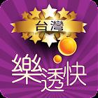 台灣樂透快 - 即時對彩 icon