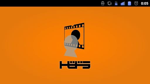 攝影必備免費app推薦 トビドラ -トビだせ!裸眼3D立体視でオドロキカメラ-線上免付費app下載 3C達人阿輝的APP