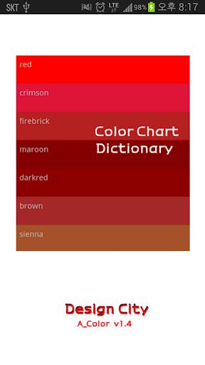 컬러 차트 사전