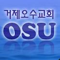 오수교회 logo