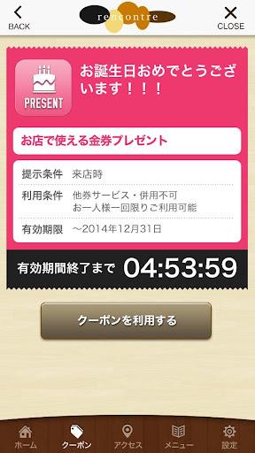 無料生活Appの高岡市の美容室rencontre 公式アプリ 記事Game