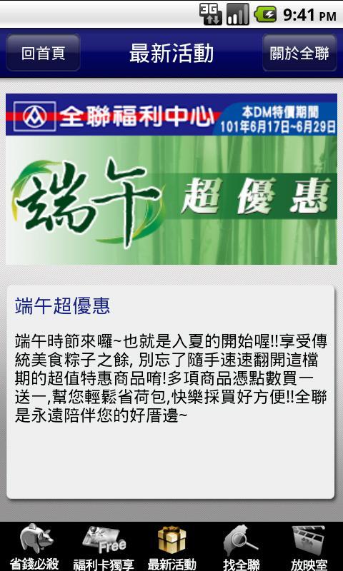 全聯福利中心- screenshot
