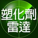 塑化劑雷達 DEHP Radar logo