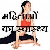 Women's Health in Hindi