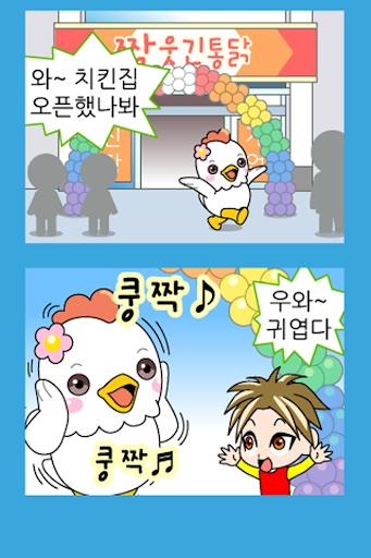 ちゃんばくしょうマンガ11|玩漫畫App免費|玩APPs