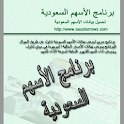 أسعار الأسهم  السعودية logo