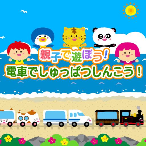 教育の電車でしゅっぱつしんこう! LOGO-記事Game