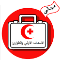 الاسعاف الاولي والطوارئ مجاني icon