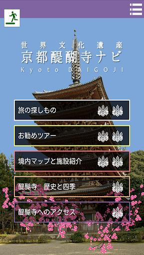 京都醍醐寺ナビ