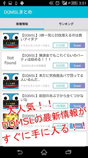 DQMSL攻略まとめ-ドラクエモンスターズスーパーライト-