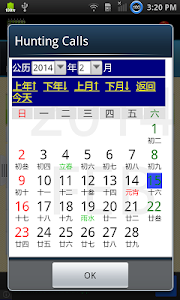 Multi Cultural Calendar screenshot 7