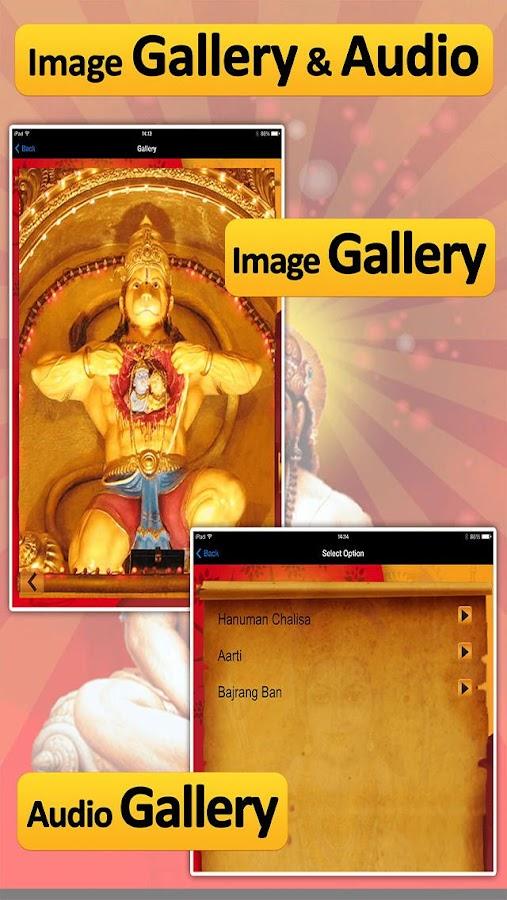 Hanuman Chalisa , Bhajan Audio - screenshot