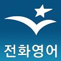 능률전화영어 logo