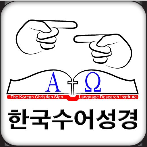 한국수어성경