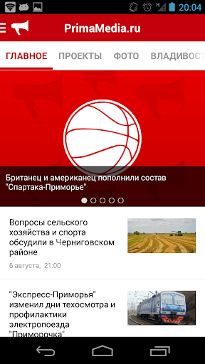 PrimaMedia. Новости регионов