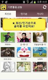 카톡,카스,밴드에 쓰는 웃긴사진들 (짤방) : 짤모티콘 - screenshot thumbnail