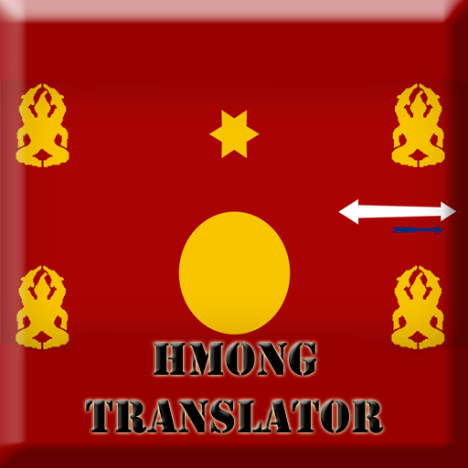 Hmong English Translator 教育 App LOGO-硬是要APP