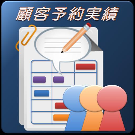 顧客管理☆予約実績 LOGO-APP點子