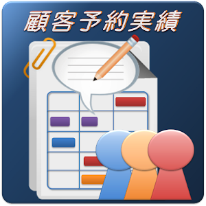 顧客管理☆予約実績 商業 App LOGO-硬是要APP