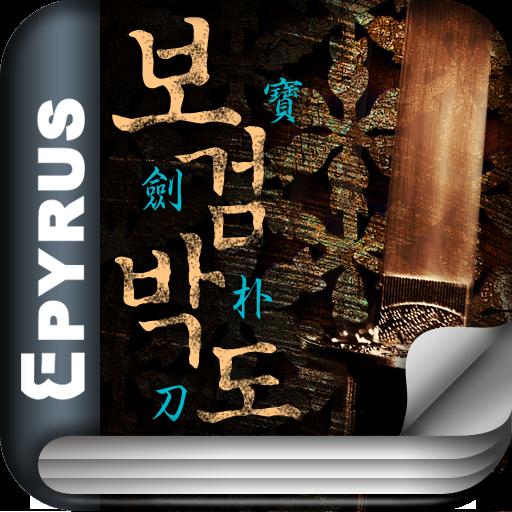 [무협]보검박도(전5권,완)–에피루스 베스트무협시리즈 書籍 App LOGO-硬是要APP
