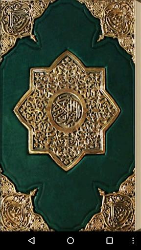 Коръән Тәфсирен Quran Tatar