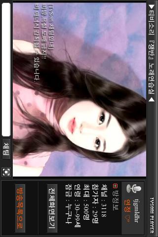 Tvsori - 티비소리 - screenshot