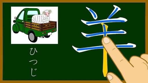 三年生の漢字