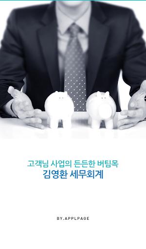 김영환 세무사 사무소