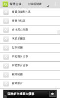 Screenshot of 討論區閱讀器(失敗,HKEPC,卡提諾,POST 76)