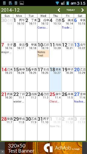 韩国日历表