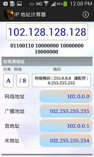 IPv4位址計算器 addr calculator