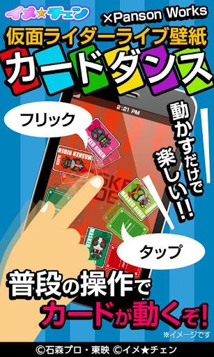仮面ライダーライブ壁紙・カードダンス