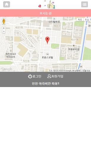 【免費商業App】인천 아라비안 따봉1-APP點子