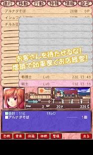海洋レストラン☆海猫亭- スクリーンショットのサムネイル