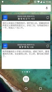 圣经在中国 (简体中文) Chinese Bible screenshot