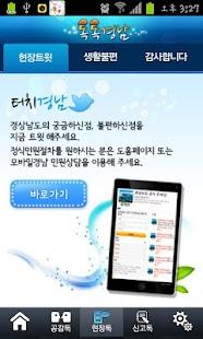 경상남도 톡톡경남 - screenshot thumbnail