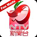 壹電視新聞台 - Taiwan NTV 1 NextTV icon