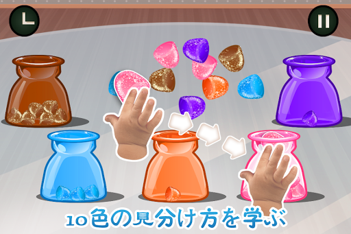 キャンディーカウント 色と数字を学ぶ