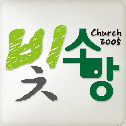 빛소망교회 通訊 App LOGO-硬是要APP