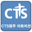 CTS광주 아트미션 icon