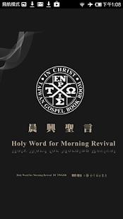 免費下載書籍APP|《晨興聖言2014》有聲APP線上註冊版 app開箱文|APP開箱王