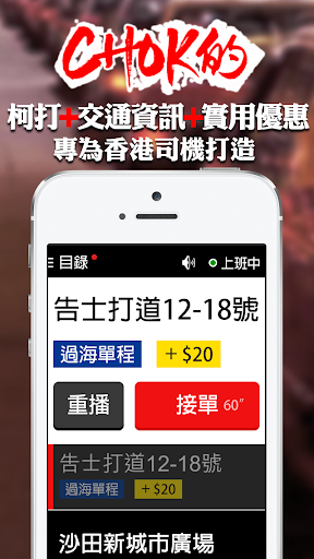 CHOK的 - 司機版 - 香港的士司機專用綜合性服務平台