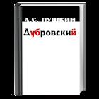 Дубровский. А.С. Пушкин icon