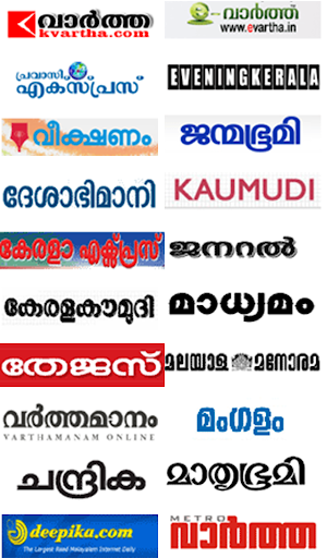 Malayalam മലയാളം Newspaper