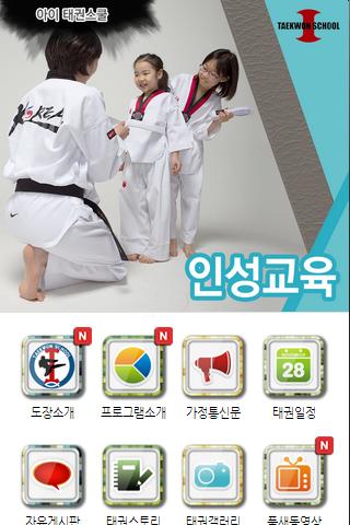 일산 아이태권스쿨