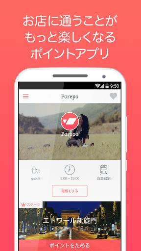 Porepo[ポレポ]-素敵なお店がみつかるポイントアプリ-